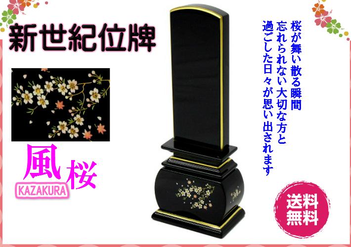 ◇新世紀蒔絵位牌 優雅 絆上塗 風桜 4.5寸
