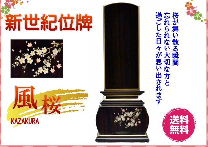 ◇新世紀蒔絵位牌 優雅 黒檀 風桜 4.5寸