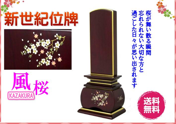 ◇新世紀蒔絵位牌 優雅 紫檀 風桜 3.5寸