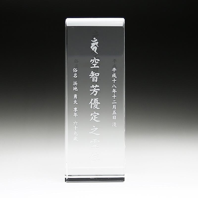 ★KH-18クリスタル位牌 KH−18 中 サンド彫刻