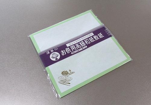☆お供用高級和紙敷紙 中 11枚入