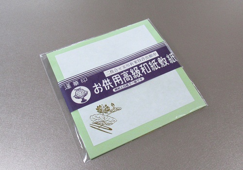 □お供用高級和紙敷紙 小 15枚入