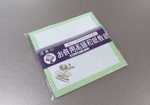 □お供用高級和紙敷紙 特小 20枚入