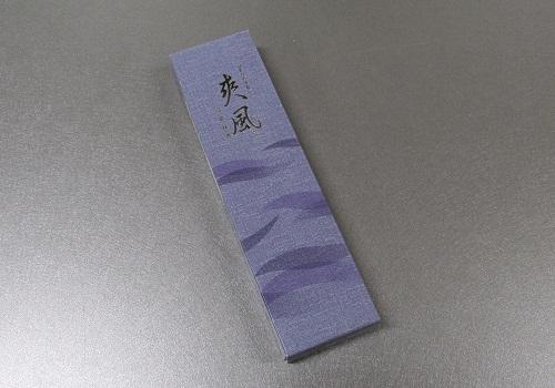 ○煙の少ないお線香 爽風 お試し用 約9g 【玉初堂】