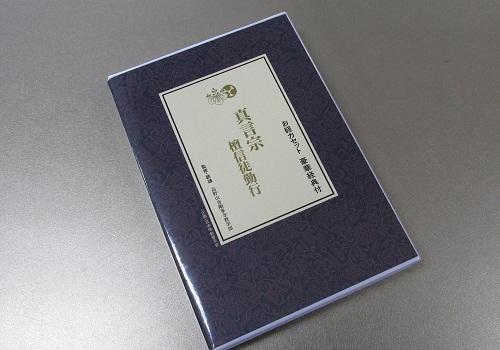 ○カセットテープ お経カセット経典付 真言宗 檀信徒勤行