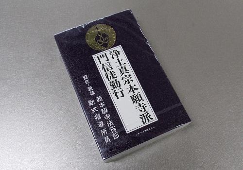 ○カセットテープ お経カセット 浄土真宗本願寺門信徒勤行