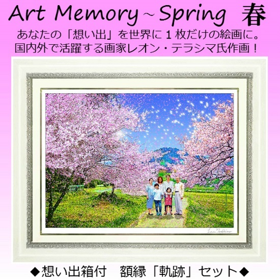 ★Art Memory 〜春〜 Memorys of Spring 額装 専用額縁(思い出箱付)