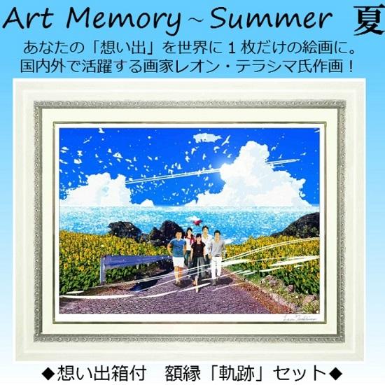 ★Art Memory 〜夏〜 Memorys of Summer 額装 専用額縁(思い出箱付)