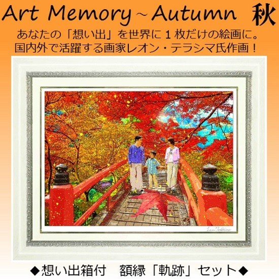 ◎Art Memory 〜秋〜 Memorys o fAutumn 額装 専用額縁(思い出箱付)
