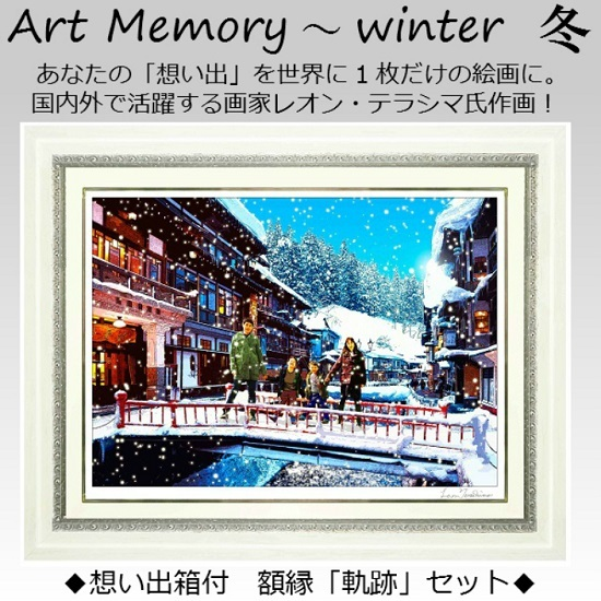 ◎Art Memory 〜冬〜 Memorys of Winter 額装 専用額縁(思い出箱付)