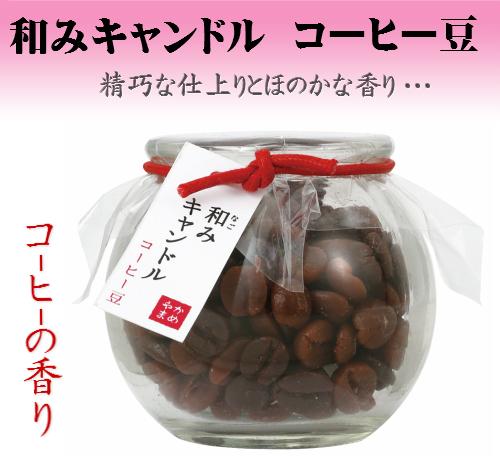 ★和みキャンドル コーヒー豆 故人の好物ローソク