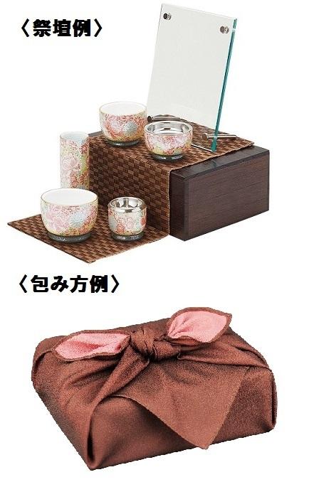 ★庵(いおり) 手元供養セット 有田焼 四季友禅