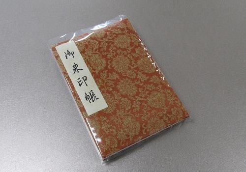 ○御朱印帳 ドンス柄アコーディオン式 カバー付 茶