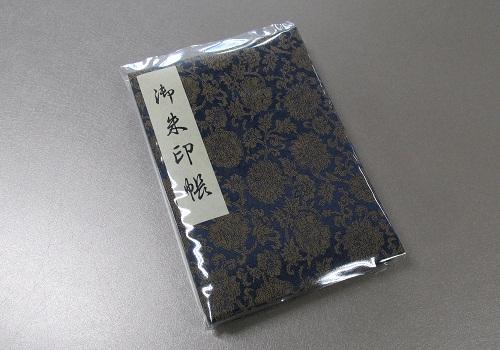 ○御朱印帳 ドンス柄アコーディオン式 カバー付 紺