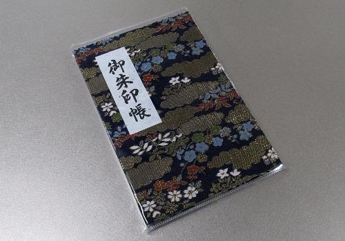 ○御朱印帳 金襴アコーディオン式 カバー付 紺