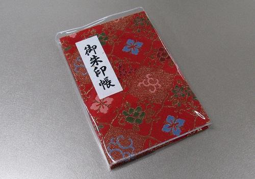 ○御朱印帳 金襴アコーディオン式 カバー付 赤