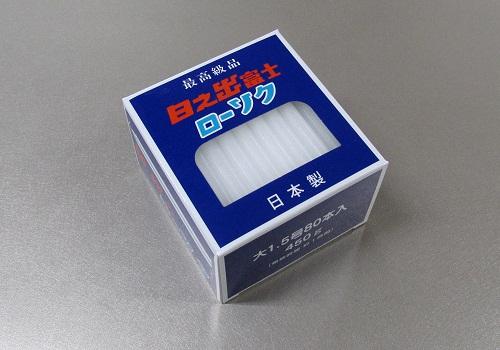 ◆日之出富士ローソク 大 1.5号80本入 450g
