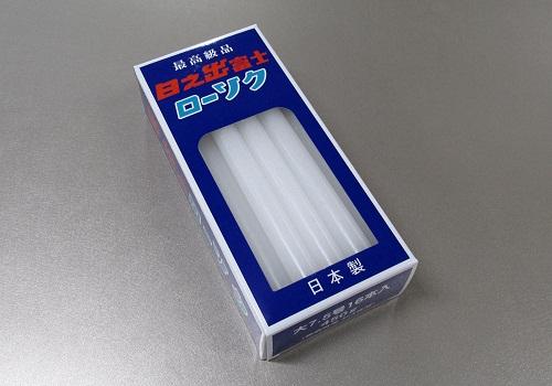 ◆日之出富士ローソク 大 7.5号16本入 450g