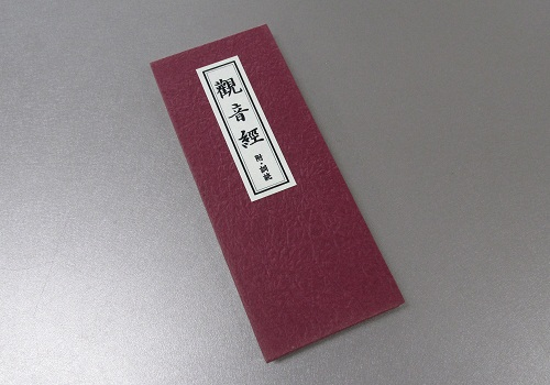 □経本 観音経 附・訓読