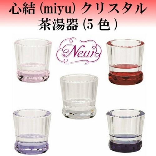 ★心結(miyu) クリスタル 茶湯器