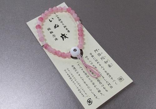 ○十二支お守り本尊 腕輪念玉 PCハリ紅水晶 戌(阿弥陀如来)