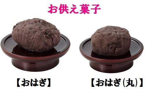 ◆お供え菓子 おはぎ