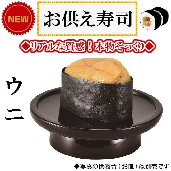 ◆お供え寿司 ウニ