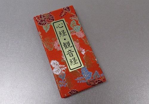 □ミニ経本 心経・観音経 オレンジ
