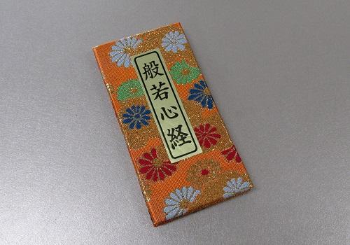□ミニ経本 般若心経・絵心経 オレンジ