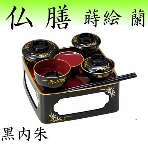 ◇仏膳 6.0寸 黒内朱 蒔絵 蘭