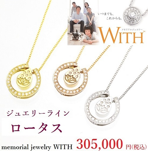 ◇遺骨収納ペンダント メモリアルジュエリー WITH ジュエリーライン ロータス 18K & ダイヤモンド