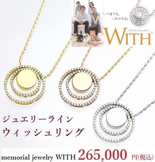 ◇遺骨収納ペンダント メモリアルジュエリー WITH ジュエリーライン ウィッシュリング 18K & ダイヤモンド