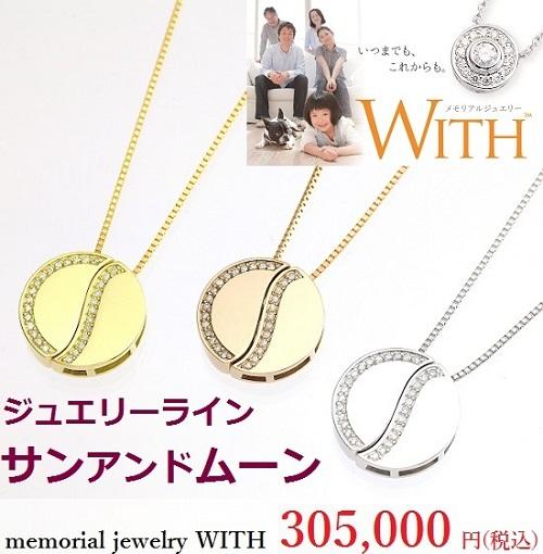 ◇遺骨収納ペンダント メモリアルジュエリー WITH ジュエリーライン サンアンドムーン 18K & ダイヤモンド