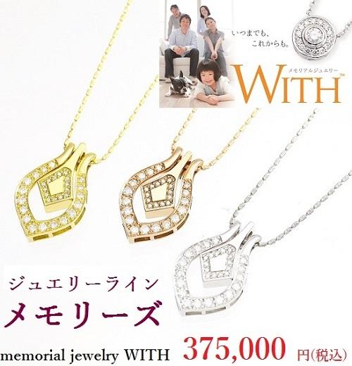 ◇遺骨収納ペンダント メモリアルジュエリー WITH ジュエリーライン メモリーズ 18K & ダイヤモンド