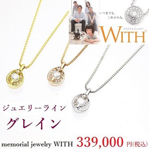 ◇遺骨収納ペンダント メモリアルジュエリー WITH ジュエリーライン グレイン 18K & ダイヤモンド