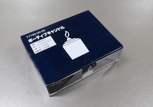 ◆ボーティブキャンドル(大) コップ無 安全コップローソク