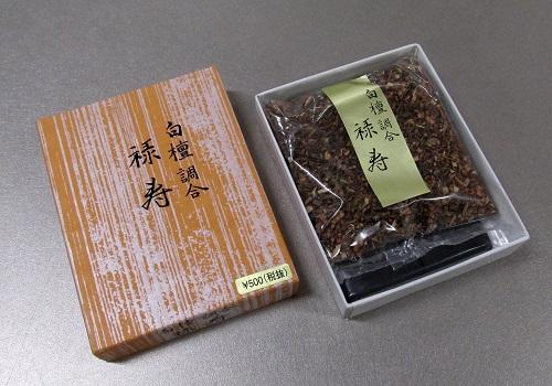 ○焼香セット 白檀調合 禄寿15g 香炭入(二回分)