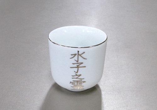 ◇湯呑 2.2寸 水子之霊 ×20ヶ入