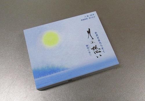 ◆お月さまろうそく 月の想い 56本入 ロウバイの香り
