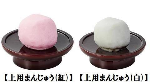 ●お供え菓子 ・上用まんじゅう(紅)・上用まんじゅう(白)