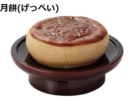 ■お供え菓子 月餅