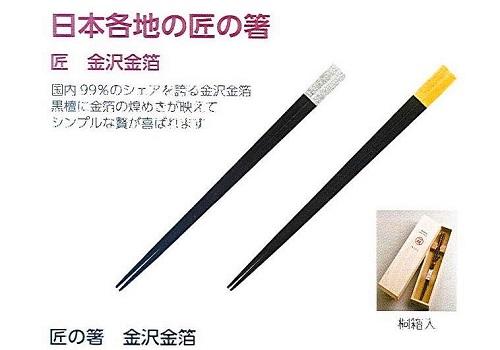 ◆匠の箸 金沢金箔 桐箱入 銀将