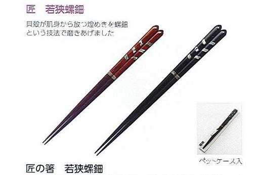 ◆匠の箸 若狭螺鈿 ペットケース入