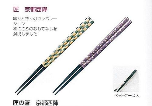 ◆匠の箸 京都西陣 ペットケース入