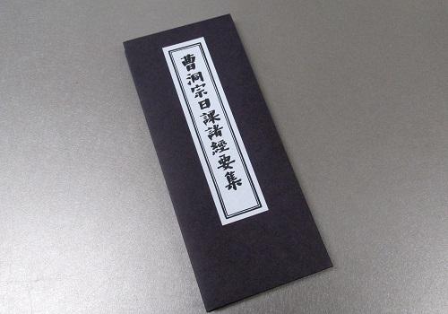 □経本 曹洞宗 日課諸經要集