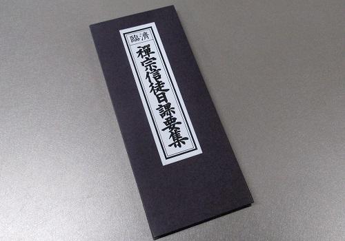 □経本 臨済 禅宗信徒日課要集