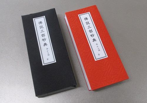 ★経本 佛説三部妙典