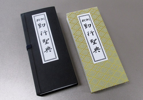 ★経本 新制 勤行聖典