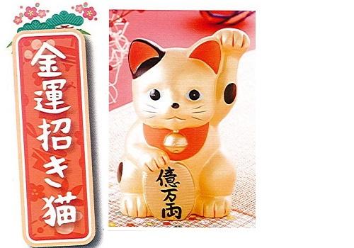 ◇金運招き猫 特大 貯金箱