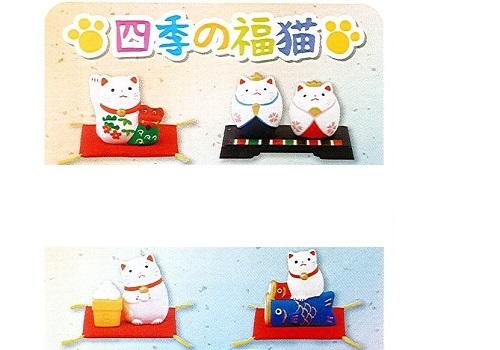 ◇四季の福猫 正月・お雛様・お月見・鯉のぼり 4個セット